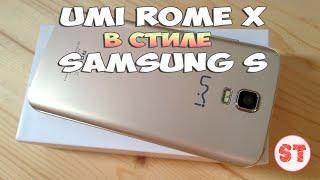 Umi Rome X в стилі Samsung Galaxy S7. Розпакування