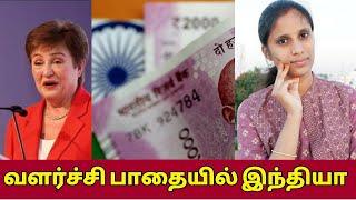 IMF கொடுத்த Report அதிர்ச்சியில் போராளிகள்…!   IMF ABout Indian Economy