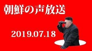 朝鮮の声放送190718