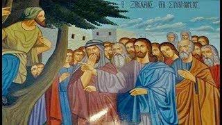 Κυριακή ΙΘ΄Λουκά (Ζακχαίου) 26-01-2020