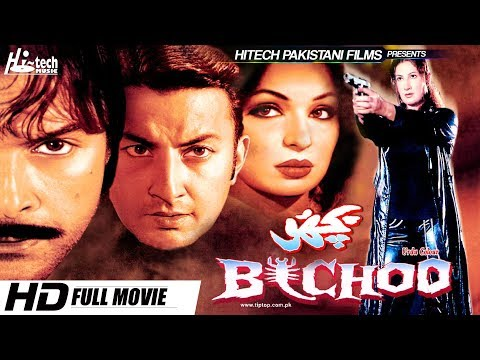 BICHOO (FULL MOVIE) - SHAN, SAIMA & MOAMUR RANA - OFFICIAL PAKISTANI MOVIE