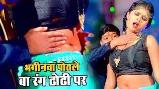 Sudhir Kumar Chhotu का सुपरहिट लहरदार होली गीत 2019 | Bhaginwa Potale Ba Dhodhi Par | Holi Songs