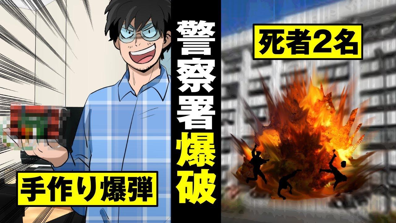 【爆発】手作り爆弾を警察署に設置し2名死亡…最後は犯人も爆死。【法律漫画】