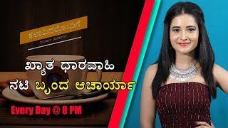 Shani Serial Actress | Kannada Serial Artist | Brinda Acharya Interview