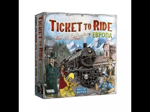Ticket To Ride: Европа - играем в настольную игру.