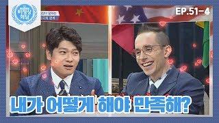 [비정상회담][51-4] 장위안vs타일러♨ 마치 사랑 싸움같은 국제 삼각관계(?) (Abnormal Summit)