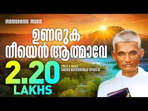 Unaruka Nee - Christian Devotional song from Aswasageethangal