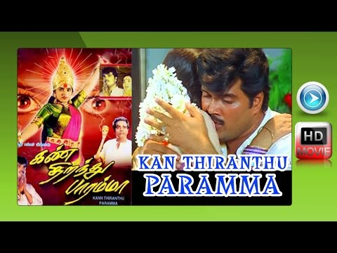 Kan Thiranthu Paramma | Super Hit Tamil Movie |tamil full movie