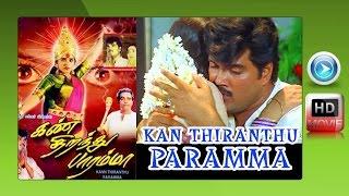 Kan Thiranthu Paramma | Tamil Full movie | Sangita | Ranjith | Super Hits Tamil devotional Movie |