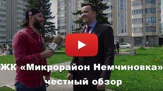 ЖК ''Микрорайон Немчиновка'' от застройщика ''494 УНР''