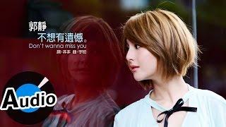 郭靜 Claire Kuo - 不想有遺憾 Don't wanna miss you (官方歌詞版) - 衛視中文台戲劇「長不大的爸爸」插曲