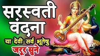 सरस्वती वंदना || या देवी सर्व भूतेषु ॥ Devi Mantra || जरूर सुने