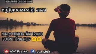 Nhạc Khmer tâm trạng buồn /nghe đi cho dễ ngủ /nhạc Khmer 2019/2020/by Minh Đức 83