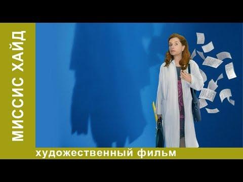 Миссис Хайд. Смотреть Комедии. Лучшие Комедии. Фильм 2017. Новинки 2017. StarMedia