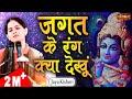 Download Jagat Ke Rang Kya Dekhu | Mahara Khatu Ra Shyam | Jaya Kishori Ji MP3 song and Music Video
