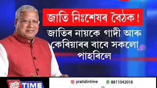 Joint Parliamentary Committee (JPC) Betrayed the people of Assam- Akhil Gogoi
