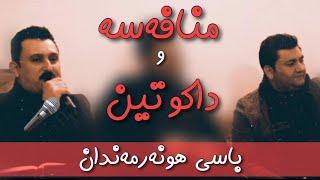 Karwan Xabati w Sarkawt Qwrbani 2019 Track 3 Mnafasa W Basi Hunar Zoor Xossh