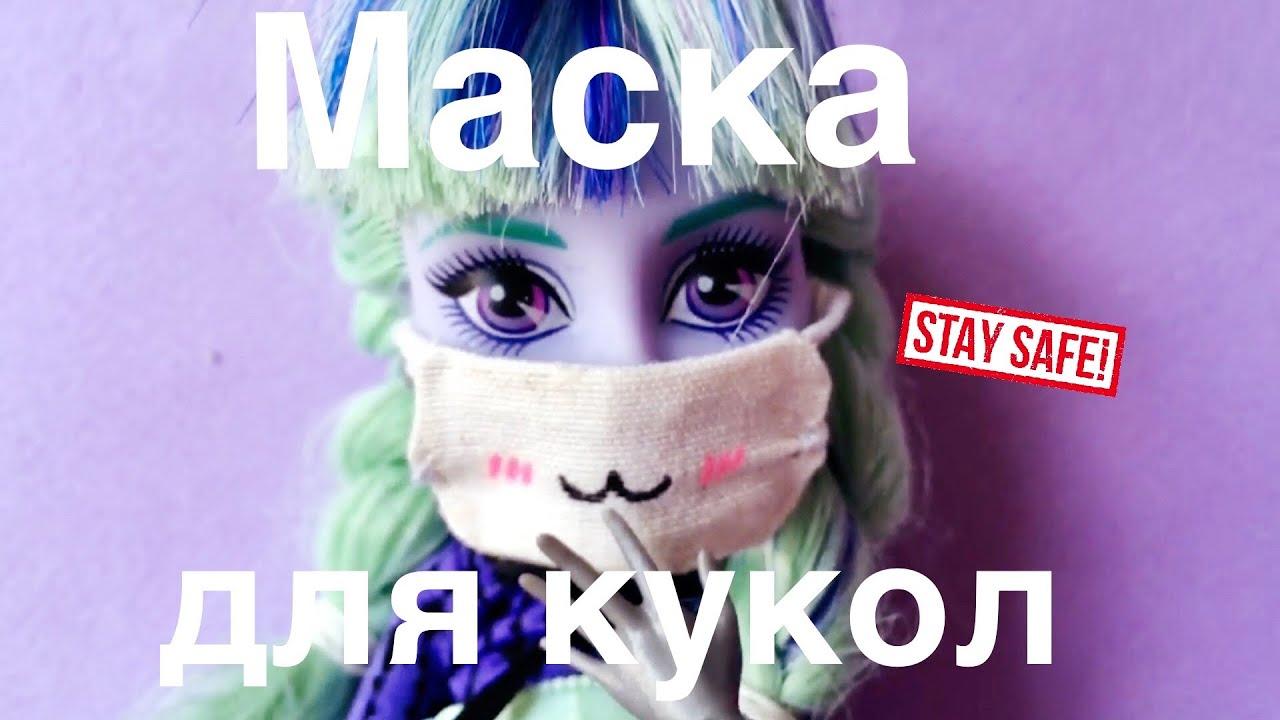 Как сделать маску для кукол фото 781