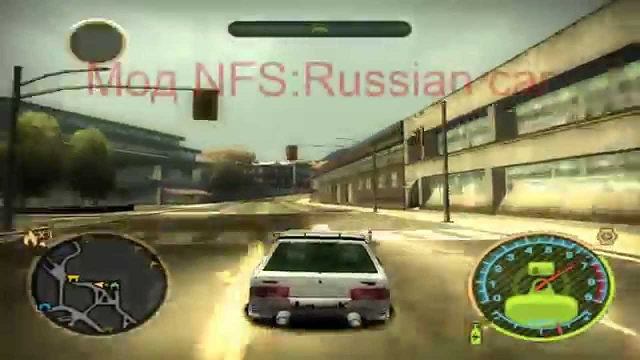 Программы nfs: most wanted 2 need for speed русские машины.