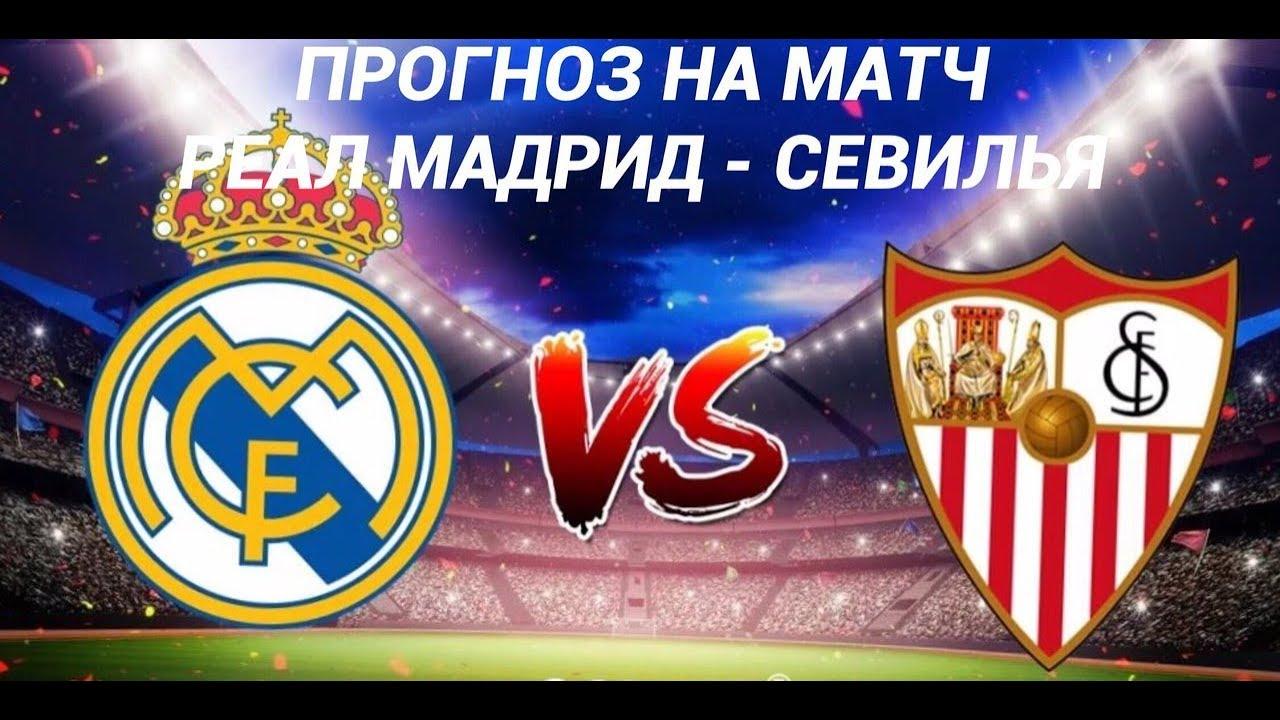 Прогноз на матч Реал Мадрид - Севилья 14 мая 2017