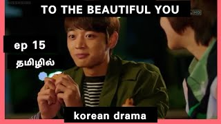 To The Beautiful you in tamil |ep 15| korean drama in tamil | tamil explained