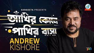 Aankhir Kone Pakhir Basha - Andrew Kishore Video Song - Valo Achhi