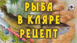 Рыба в кляре. Рыба в кляре рецепт от Petr de Cril'on