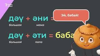 Татарский язык: семья