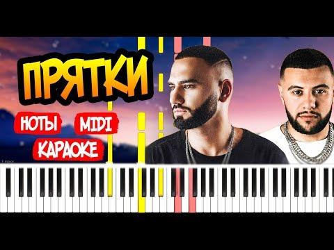 HammAli & Navai - Прятки - На Пианино - Караоке - Ноты