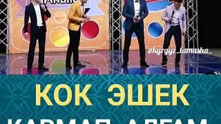 Tamashow.8-сезон көк эшек