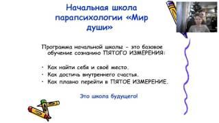 Открытый урок начальной школы Полины Суховой