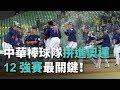 中華棒球隊拚進奧運 12強賽最關鍵!【央廣新聞】