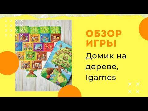 Обзор карточной стратегии Домик на дереве, Igames