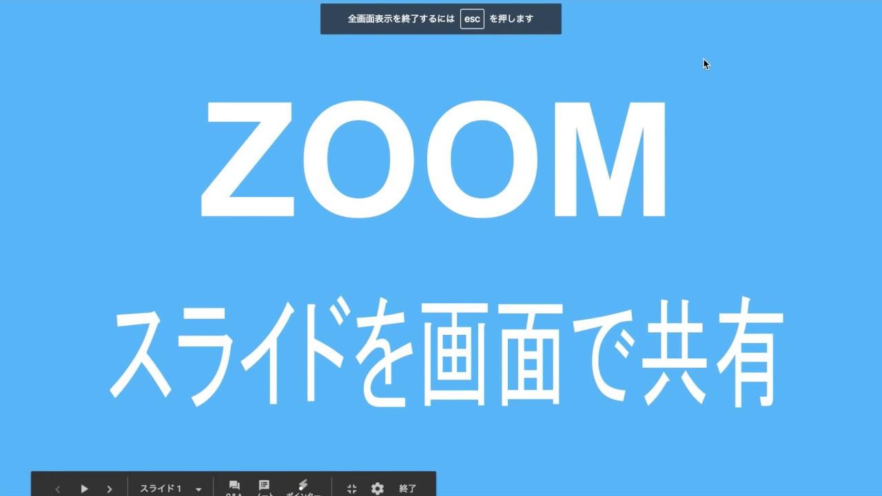 zoomで スライドを画面共有する グーグルスライド キーノート