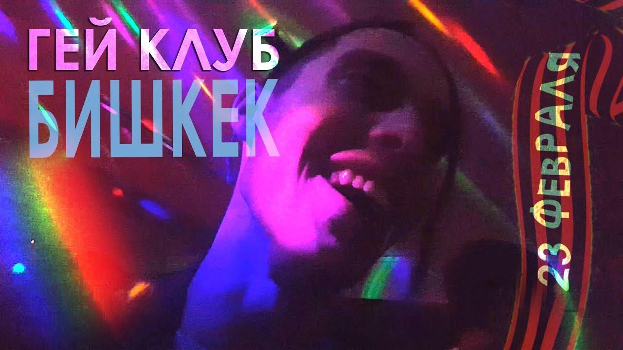 Киргизские гомосексуалисты