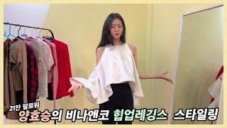 21만 팔로워 '양효승'의 비나앤코 힙업…