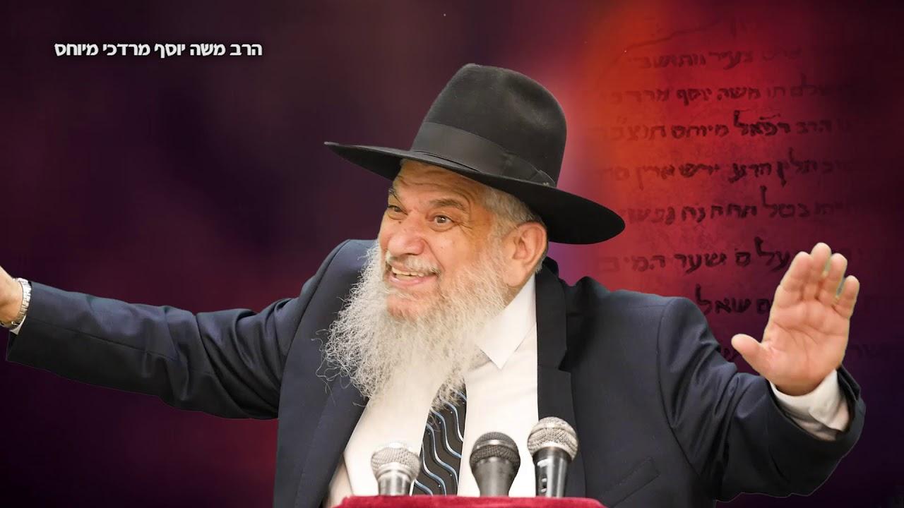 ספורי צדיקים: הרב משה יוסף מרדכי מיוחס - הרב הרצל חודר HD