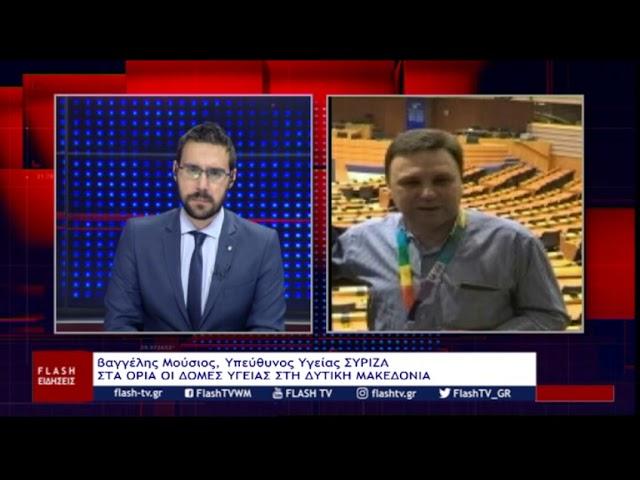 O συντονιστής υγείας ΣΥΡΙΖΑ Κοζάνης Βαγγέλης Μούσιος για την κατάσταση στις δομές υγείας