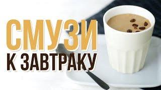 Бодрящий кофейно-арахисовый смузи к завтраку [Cheers! | Напитки]
