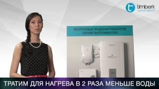Проточные водонагреватели Timberk серии Watermaster(, 2014-06-04T07:00:54.000Z)
