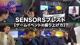 齋藤精一・落合陽一がe-Sportsイベントの盛り上げ方についてブレスト!(3/4)|SENSORS