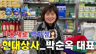 Since 1983 미용재료 백화점 현대상사_박순옥 대…