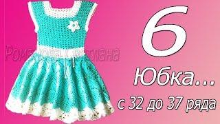 6 часть М.К. детского платья. Юбка с 31 ряда
