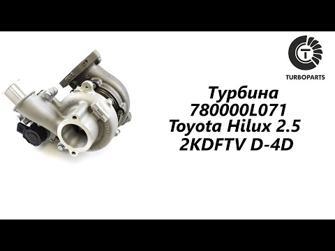 Турбина Тойота Хайлюкс (Toyota Hilux) 2.5 2KDFTV TURBOPARTS 780000L071