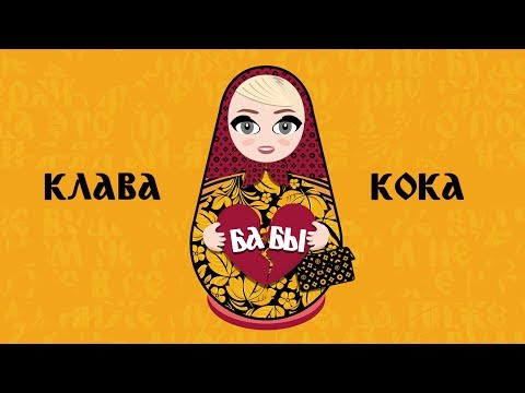 Клава Кока - Бабы (lyric Video, 2020)