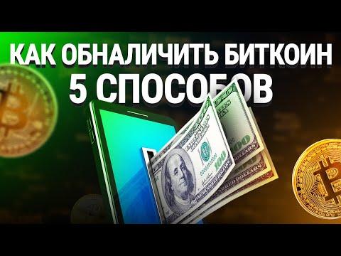 Как обналичить биткоин: ТОП-5 способов как просто обменять биткоины на доллары, рубли, гривны.