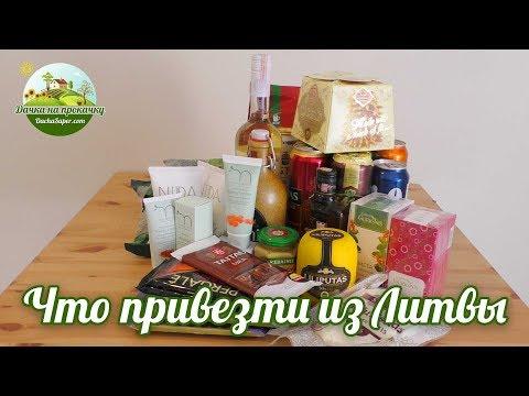 Что привезти из Литвы в подарок.