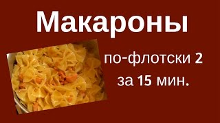 Макароны по-флотски-2 с колбасой/ Быстрый вкусный ужин/