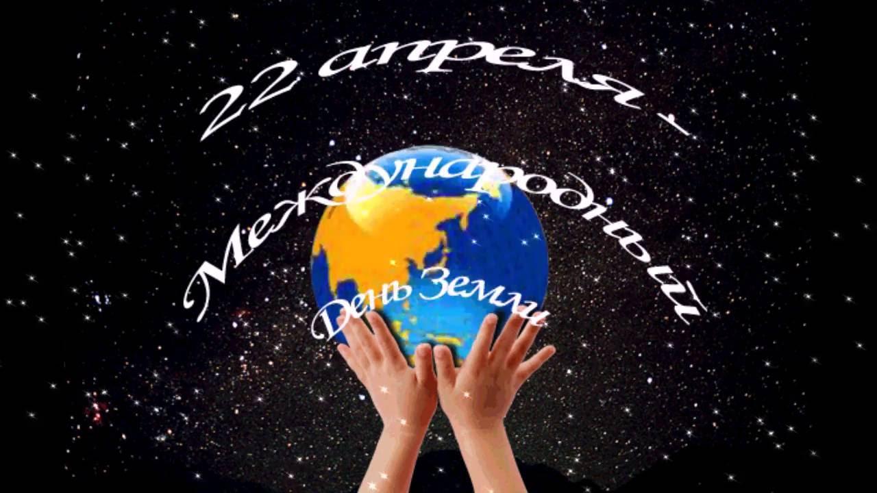 Открытки к всемирному дню земли, картинки