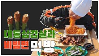 대통삼겹살 + 비빔면 먹방 [캠핑 요리 추천] Roas…